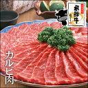 飛騨牛 カルビ焼肉用500g×1パック