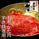 <冷凍>飛騨牛もも・かた肉すき焼き用500g×1パック