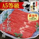 【A5等級】<冷凍>飛騨牛もも・かた肉しゃぶしゃぶ500g1パック