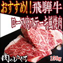 飛騨牛ロース肉ステーキ風焼肉150g