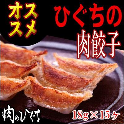 ひぐちの肉餃子<冷凍>■タレ付(18g×15ヶ入り)×1パック