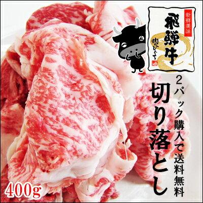 (冷凍)飛騨牛切り落とし肉400g入×1パック【2パック以上で送料無料】【訳あり】飛騨牛丼・すき焼きなどに!牛肉/すきやき/牛肉/牛丼/牛肉/肉