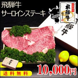 『ぽっきり価格』送料無料 飛騨牛サーロインステーキ計5...