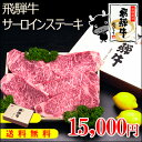 『ぽっきり価格』【送料無料】飛騨牛サーロインステーキ計850g(170g位×5枚)【化粧箱入】牛肉【【楽ギフ_メッセ入力…