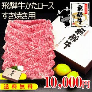 『ぽっきり価格』【送料無料】飛騨牛かたロース肉すき焼き...