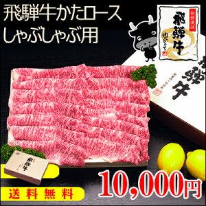 『ぽっきり価格』【送料無料】飛騨牛かたロース肉しゃぶし...