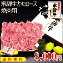 『ぽっきり価格』【送料無料】飛騨牛かたロース肉焼肉用500g(3〜4人前)【化粧箱入】牛肉/焼肉/【【楽ギフ_メッセ入力…