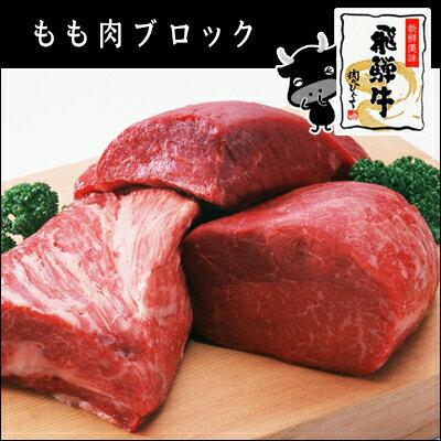 飛騨牛モモ肉ブロック500g岐阜県/和牛/ブランド牛/かたまり/ローストビーフ/赤身肉