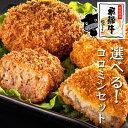 【組み合わせ自由】飛騨牛コロッケ&飛騨牛ミンチカツ選べる3袋!!