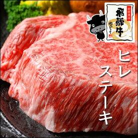 飛騨牛ヒレステーキ150gヒレ フィレ 楽天ランキング 1位 黒毛 和牛 肉 生肉 ステーキ 食品 バーベキュー BBQ ディナー お礼 ディナー ホワイトデー