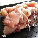 肉のひぐちの鶏もも串5本鶏串