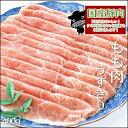 国産豚肉もも肉うすぎり400g入