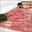 国産豚肉もも肉しゃぶしゃぶ用400g入