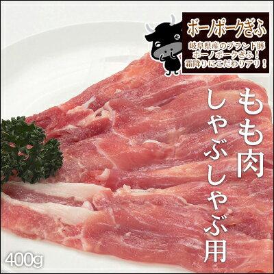 ボーノポークぎふ もも肉しゃぶしゃぶ用400g入