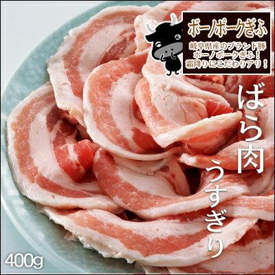 ボーノポークぎふ ばら肉うすぎり400g入り1パック