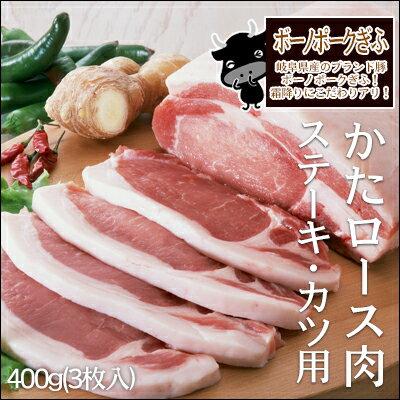 ボーノポークぎふ 肩ロース肉ステーキ・カツ用400g(3枚入)