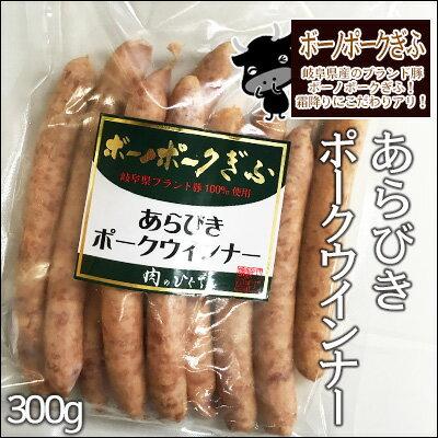 (冷凍)ボーノポークぎふあらびきポークウインナー300g入(大袋)岐阜県産/ブランド/豚肉/国産/日本産/ウィンナー/BBQ/バーベキュー/焼肉/子供