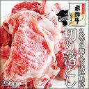 (冷凍)飛騨牛切り落とし肉350g入×1パック【2パック以上で送料無料】【訳あり】飛騨牛丼・すき焼きなどに!牛肉/すきやき/牛肉/牛丼/牛肉/肉