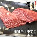 飛騨牛 千本すじ 200g〜250g 数量限定 一本単位でのお届け牛肉 和牛 ブランド牛 希少部位 すじ 焼肉 煮込み ブロック …