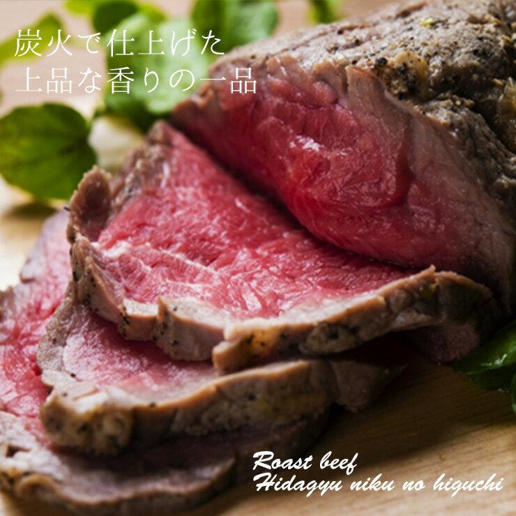 【数量限定】飛騨牛ローストビーフ※250g位(3〜4人前))原料の成型をしておりませんのでg数に誤差が生じます、ご了承ください。和牛/ブランド牛/肉/牛肉/岐阜県/特産品/黒毛和牛/送料無料