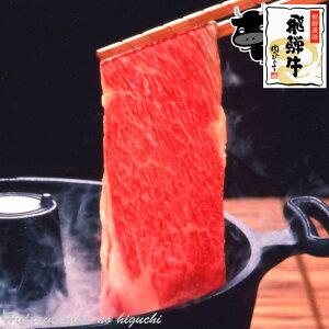 飛騨牛 もも・かた (赤身) 肉 しゃぶしゃぶ用 500g冷凍 スライス もも肉 かた肉 しゃぶしゃぶ 黒毛和牛 ブランド牛 牛肉 肉 ギフト 高級 食材 鍋 お中元 お歳暮 夏ギフト