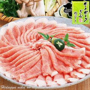 ボーノポークぎふ ロース肉 うすぎり400g肉 生肉 豚肉 国産豚肉 かたロース肉 BBQ バーベキュー 鍋