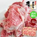 【まとめ買い】 飛騨牛切り落とし 訳あり わけあり牛肉 350g×4パック(合計 1.4kg ) 送料無料こま切れ 切落し 切落…