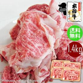 飛騨牛切り落とし 訳あり 牛肉 まとめ買い 350g×4パック(合計 1.4kg ) 送料無料こま切れ 切落し 切落とし 切り落し 肉 お値打ち ブランド 和牛 牛肉 肉 食材 弁当 焼肉 丼 牛肉切り落とし 1kg 1キロ 以上 メガ盛り ギガ盛り テラ盛り