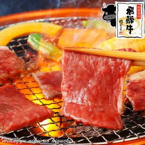 飛騨牛 もも・かた (赤身) 肉 焼肉用 500g冷凍 もも肉 かた肉 しゃぶしゃぶ 黒毛和牛 ブランド牛 牛肉 肉 ギフト 高級 焼肉 おうち焼き肉 おうち焼肉 BBQ バーベキュー キャンプ