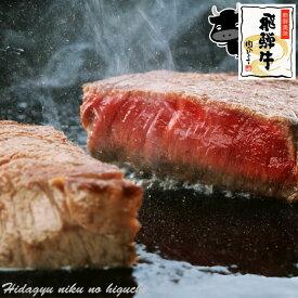 飛騨牛ヒレステーキ 300g(150g×2枚) 送料無料ヒレ フィレ 楽天ランキング 1位 黒毛 和牛 肉 生肉 ステーキ 食品 バーベキュー BBQ ディナー お礼