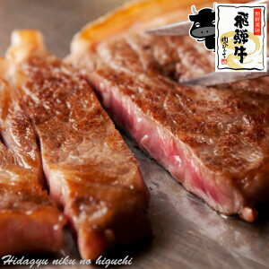 飛騨牛 サーロインステーキ 180g・1枚 ステーキソース付サーロイン ステーキ ブランド 和牛 黒毛和牛 ブランド牛 牛肉 肉 霜降り サシ 焼肉 鉄板 キャンプ BBQ バーベキュー
