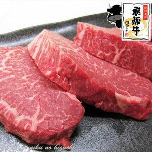 飛騨牛 もも肉 赤身 ステーキ 100g飛騨牛 和牛 黒毛和牛 ブランド牛 牛肉 肉 BBQ バーベキュー キャンプ 鉄板焼 ももステーキ 赤身ステーキ