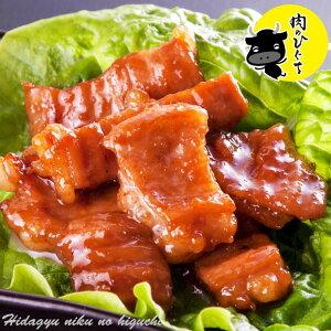味付き牛ホルモン 200g 肉のひぐちオリジナル牛肉 ホルモン モツ 焼肉 BBQ キャンプ 冷凍食品 お酒 ビール 日本酒 つまみ 肴
