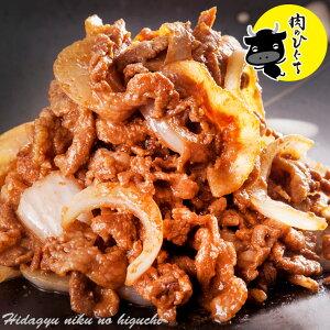 国産豚味噌漬け 130g 肉のひぐちオリジナル国産豚肉 味噌 焼肉 鉄板焼き BBQ バーベキュー キャンプ 野菜と炒めて 冷凍惣菜 冷凍 冷凍ストック 弁当