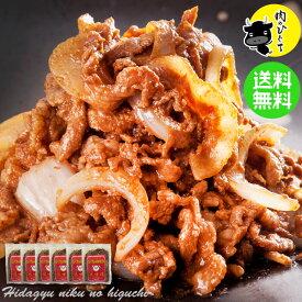 メガ盛り★送料無料★【6袋まとめ買い】!ひぐちの豚肉味噌漬け130g入×6袋