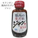【大】モランボンの焼肉のたれ【ジャン】240g入×1本