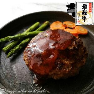 飛騨牛 生 ハンバーグ 120g 肉のひぐちオリジナル飛騨牛100%使用 黒毛和牛 ブランド牛 牛肉 肉 ハンバーグ 生ハンバーグ 煮込みハンバーグ 焼きハンバーグ テレビで紹介されました