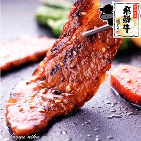 (冷凍)飛騨牛 カルビ焼肉用500g×1パック飛騨牛/和牛/ブランド肉/焼肉/鉄板焼/BBQ/バーベキュー/