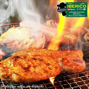 イベリコ豚 ロース 焼肉用300gスペイン産 イベリコ豚 セボ ピエンソ 焼肉 鉄板焼 ロース肉 豚肉 肉