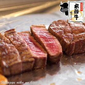 【送料無料】飛騨牛サーロインステーキ400g(約200g×2枚)牛肉 和牛 肉 生肉 食材 食品 サーロイン ステーキ 霜降り おいしいお肉 BBQ 鉄板 網 炭 焼肉 レア
