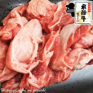 飛騨牛 牛すじ肉 500g 冷凍 肉 和牛 黒毛和牛 ブランド牛 牛肉 筋 おでん カレー シチュー 煮込み どて煮 土手 味噌 出汁 コラーゲン 美容 健康 数量限定 ランキング 下処理が楽 鍋 お取り寄せ