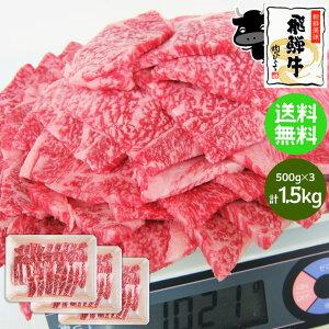 《ギガ盛り》飛騨牛 カルビ 焼肉用 500g×3パック 送料無料 計1.5kg 1キロ 1kg 以上 カルビ 焼肉 おうち焼肉 おうち焼き肉 BBQ バーベキュー ブランド 和牛 黒毛和牛 ブランド牛 牛肉 肉 メガ盛り