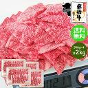 飛騨牛 カルビ 焼肉用 500g×4パック 送料無料《テラ盛り》 計2kg 2キロ 牛肉 カルビ 焼肉 BBQ バーベキュー 肉 食材 …