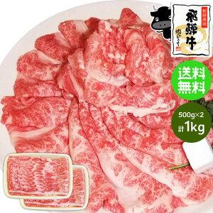 飛騨牛 バラ スライス 500g×2 送料無料《メガ盛り》 計1kg 1キロ しゃぶしゃぶ すき焼き 鍋 食材 ブランド 和牛 黒毛和牛 ブランド牛 牛肉 肉 まとめ買い ギガ盛り テラ盛り