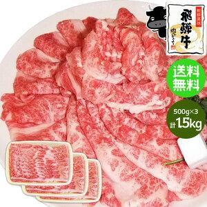 【まとめ買い】 飛騨牛 バラ スライス 500g×3 送料無料《ギガ盛り》 計1.5kg 1キロ 1kg 以上 しゃぶしゃぶ すき焼き 鍋 ブランド 和牛 黒毛和牛 ブランド牛 牛肉 肉 メガ盛り テラ盛り