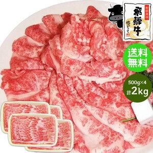 飛騨牛 バラ スライス 500g×4 送料無料《テラ盛り》 計2kg 2キロ 1kg 以上 しゃぶしゃぶ すき焼き 鍋 食材 ブランド 和牛 黒毛和牛 ブランド牛 牛肉 肉 まとめ買い メガ盛り ギガ盛り