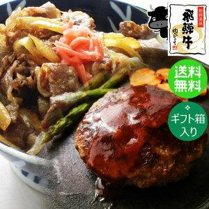 飛騨牛 牛丼 & 飛騨牛 生 ハンバーグ 各4個セット 送料無料