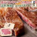 ギフト 飛騨牛サーロインステーキ 150g×2枚 【化粧箱】送料無料 あす楽黒毛和牛 ブランド牛 牛肉 生肉 食材 BBQ ステ…