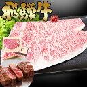 ギフト 飛騨牛サーロインステーキ 150g×2枚 【化粧箱】送料無料 -黒毛和牛 ブランド牛 牛肉 生肉 食材 BBQ ステーキ …