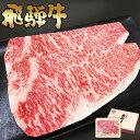 ギフト 飛騨牛サーロインステーキ 150g×2枚 【化粧箱】送料無料 -黒毛和牛 生肉 BBQ ステーキ ランキング一位 お祝い…